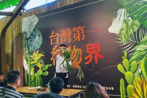 【建國】台灣第一植物界展覽-建國花市-雨林植物