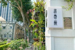 【桃園】都心中的雨林植生牆-書帶蕨Vittaria Café-藝文特區上課-聚會-餐廳